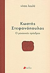 Κωστής Στεφανόπουλος: Ο μοναχικός πρόεδρος