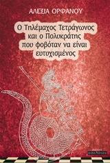 Ο Τηλέμαχος Τετράγωνος και ο Πολυκράτης που φοβόταν να είναι ευτυχισμένος
