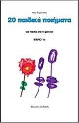 20 παιδικά ποιήματα