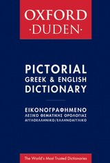 Oxford - Duden εικονογραφημένο λεξικό θεματικής ορολογίας