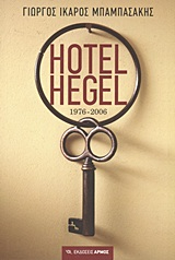 Hotel Hegel