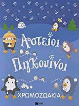 Χρωμοζωάκια: Αστείοι πιγκουίνοι