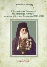 Η Εκπαιδευτική Συνεισφορά του Πατριάρχη Ιωακείμ Γ´ κατά την πρώτη του Πατριαρχία (1878-1884)