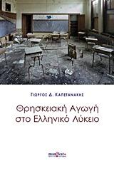 Θρησκειακή αγωγή στο ελληνικό λύκειο