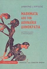 Μαθήματα από την αθηναϊκή δημοκρατία