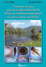 Η ποιότητα του νερού μέσα από την Οδηγία 2000/60/ΕΚ: Οδηγός για τα βενθικά μακροασπόνδυλα των ρεόντων υδάτων της Ελλάδας