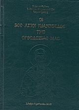 Οι 300 Άγιοι Ιωάννηδες της ορθοδοξίας μας