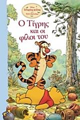 Ο Τίγρης και οι φίλοι του