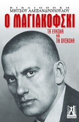 Ο Μαγιακόφσκι