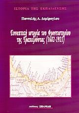 Συνοπτική ιστορία του φροντιστηρίου της Τραπεζούντας 1682-1921