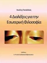 4 διαλέξεις για την εσωτερική φιλοσοφία