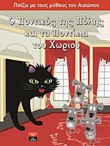 Ο ποντικός της πόλης και τα ποντίκια του χωριού