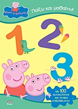 Παίζω και μαθαίνω 1, 2, 3
