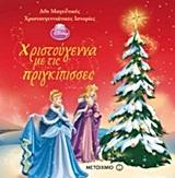Χριστούγεννα με τις πριγκίπισσες