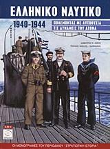 Ελληνικό ναυτικό 1940-1944
