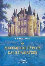 Ο μαγεμένος πύργος και ο παλιάτσος