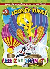 Looney Tunes: Λέξεις και χρώματα