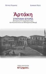 Αρτάκη, Σύντομη ιστορία