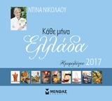 Κάθε μήνα Ελλάδα: Ημερολόγιο 2017
