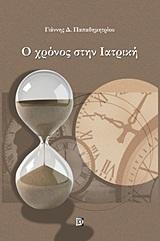Ο χρόνος στην ιατρική