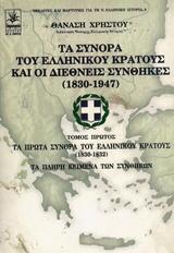 Τα σύνορα του ελληνικού κράτους και οι διεθνείς συνθήκες (1830-1947): Τα πρώτα σύνορα του ελληνικού κράτους (1830-1832)