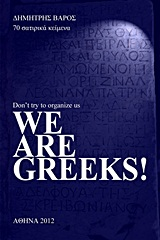 We are Greeks!