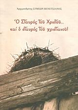 Ο σταυρός του Χριστού... και ο σταυρός του χριστιανού!