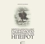 Μικρό ελληνογαλλικό γλωσσολόγιο οικογεωγραφίας της Ηπείρου