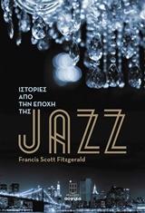 Ιστορίες από την εποχή της jazz