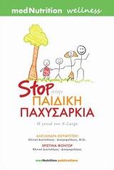 Stop στην παιδική παχυσαρκία