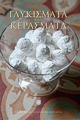 Γλυκίσματα και κεράσματα