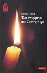 Ένα αναμένο στο σκότος κερί