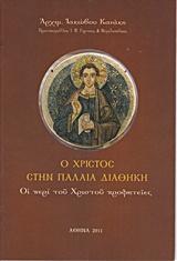Ο Χριστός στην Παλαιά Διαθήκη