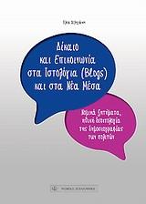 Δίκαιο και επικοινωνία στα ιστολόγια (blogs) και στα νέα μέσα