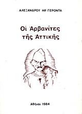 Οι Αρβανίτες της Αττικής