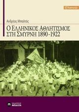Ο ελληνικός αθλητισμός στη Σμύρνη 1890 - 1922