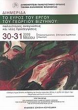 Το εύρος του έργου του Γεωργίου Βιζυηνού, Παλαιότερες αναγνώσεις και νέες προσεγγίσεις
