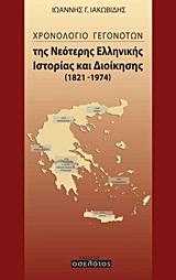 Χρονολόγιο γεγονότων της νεότερης ελληνικής ιστορίας και διοίκησης 1821-1974