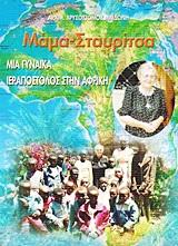Μάμα-Σταυρίτσα