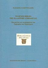 Το όγδοο βιβλίο της Παλατινής ανθολογίας