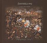 Γιαννιτσά 1912, τέλος μιας εποχής, Ημερολόγιο 2012