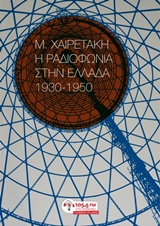 Η ραδιοφωνία στην Ελλάδα, 1930-1950