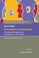 Οι διερμηνείς ως διπλωμάτες