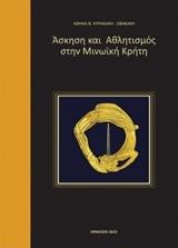 Άσκηση και αθλητισμός στην μινωϊκή Κρήτη