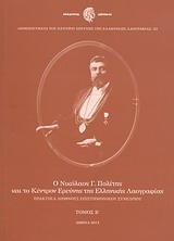 Ο Νικόλαος Γ. Πολίτης και το Κέντρον Ερεύνης της Ελληνικής Λαογραφίας