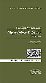 Ημερολόγιο πολέμου (1940-1941)