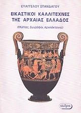 Εικαστικοί καλλιτέχνες της Αρχαίας Ελλάδος