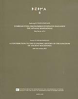 Συμβολή στην οικονομική ιστορία του βασιλείου της αρχαίας Μακεδονίας (6ος-3ος αιώνας π.Χ.)