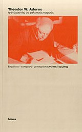 Theodor W. Adorno ή στοχαστής σε χαλεπούς καιρούς