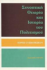 Συνοπτική θεωρία και ιστορία του πολιτισμού